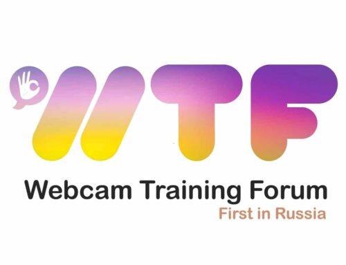 Webcam Forum WTF 2019